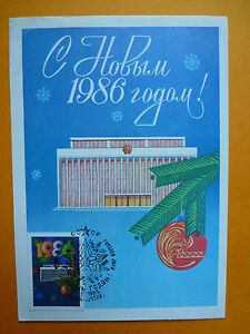 LOT-9323-CARTE-MAXIMUM-NOEL-NOUVEL-AN-RUSSIE-RUSSIA-ANNEE-1985
