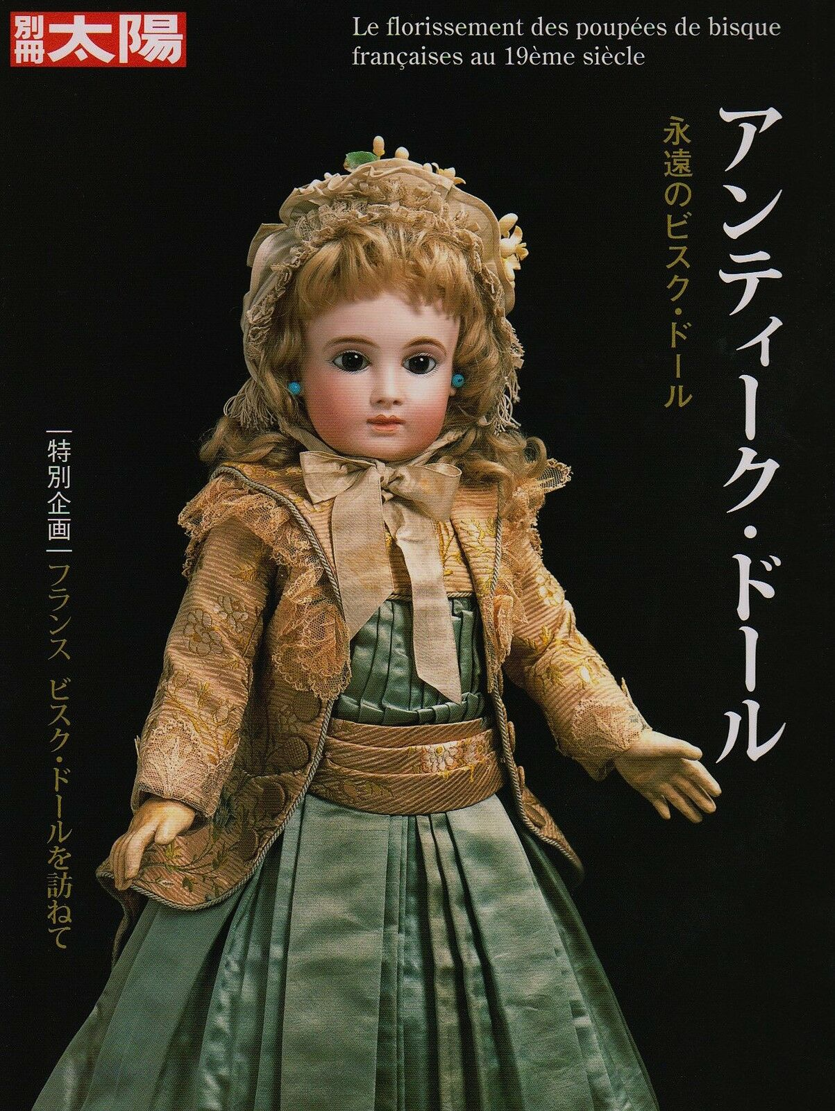 Bisque doll poupee en biscuit Photo Book Bisque doll for ever 2009 Japan