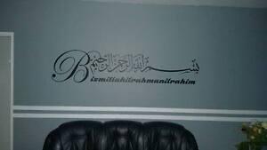 Stickers islam calligraphie arabe orientale bismillah al rahman ...