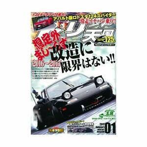 Drift-Tengoku-Car-Magazine-Book-2017-01-Option-Dress-Up-Machine-Tuning