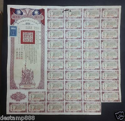 China 1943 Victory Bond $1000 with coupons