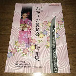 Japanese-Sword-Book-Omamori-Katana-04