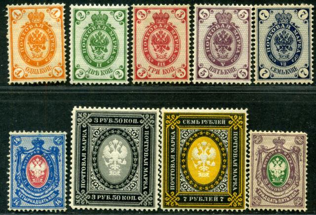 Russia. Sc. 46-54. CV $300+. MLHOG. Perf. 14.5/13.5.  Horizontally laid.