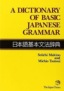 A-Dictionary-of-Basic-Japanese-Grammar-NEW-BOOK