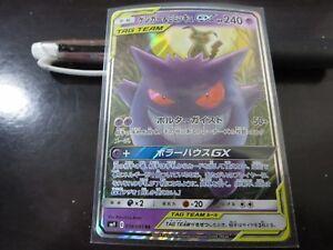 Pokemon-Karte-sm9-038-095-Gengar-amp-mimikyu-GX-RR-Team-Up-Japanisch