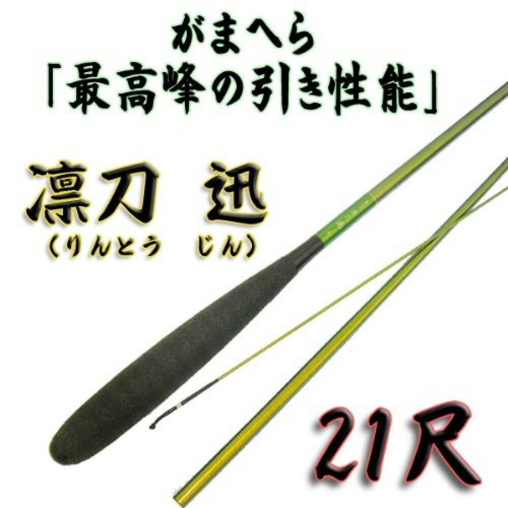 Gamakatsu Rod Gamahera Rintou Jin 21 Shaku From Stylish Anglers Japan