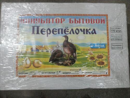 """Incubator Automatic /""""Perepelochka/"""" for 170 eggs Ukraine"""