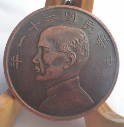 L-1752948 collection of old China 21 years of the republic coin