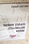 1999-2000-2001-Indian-Service-Shop-Workshop-Repair-Manual-NEW thumbnail 1
