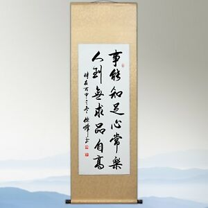 Art asian calligraphy chinese oriental scroll photo 43