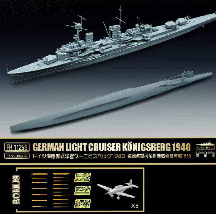 Flyhawk FH1125S 1 700 German Light Cruiser Konigsberg 1940 (deluxe edition)