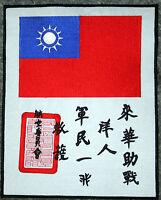 11 Xxl China Blood Chit Flying Tigers Jacket Patch Avg Cbi Pin Up Ww2 P40 Pilot