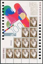 China Stamp 2005-17 The 100th Anniversary of the Chinese Cinema 电影一百年 M/S MNH