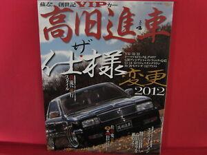 Koukyu Shinsha #4 Cima, Cedric Gloria Crown Japanese Car ...