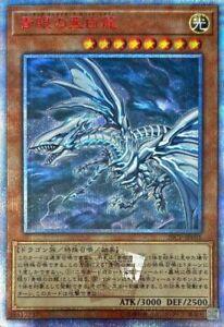 Blue Eyes Alternative Dragon Korean Secret Near Mint