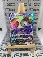HOLO Full Art MINT Inteleon V MAX HR 081//070 s1a Pokemon Card Japanese