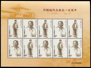 China-PRC-2004-3-Comrade-Deng-Yingchao-Politikerin-3515-16-Kleinbogen-MNH