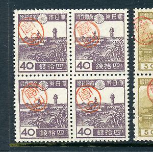 Image is loading Ryukyu-Islands-Scott-3X20-Miyako-Provisional-Unused-Block-