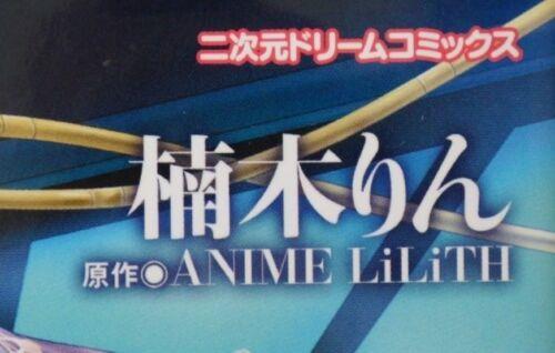 JAPAN manga Prison Battle Ship Kangokusenkan Lilith