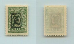 Armenia 1919 SC 31 mint handstamped - a black . f7050