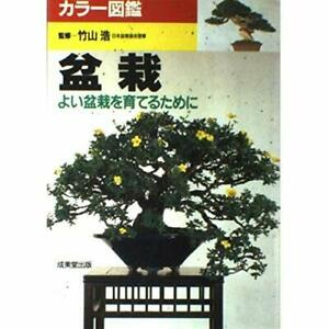Color-picture-book-bonsai-in-order-to-foster-a-good-bonsai