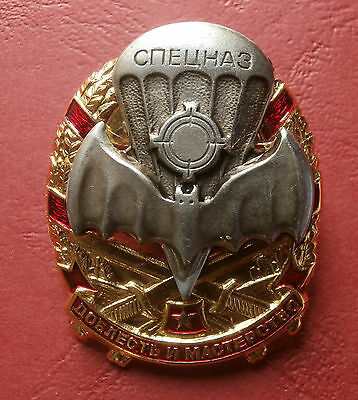 "Russian badge ""Special troops of airborne forces (Valor and skill)"""