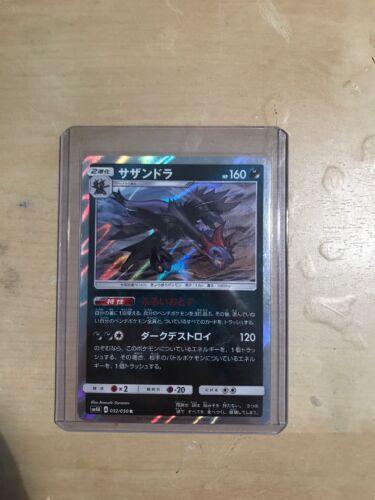 Pokemon Card Japanese Ultradimensional Beasts Hydreigon Holo R 32//50 Mint