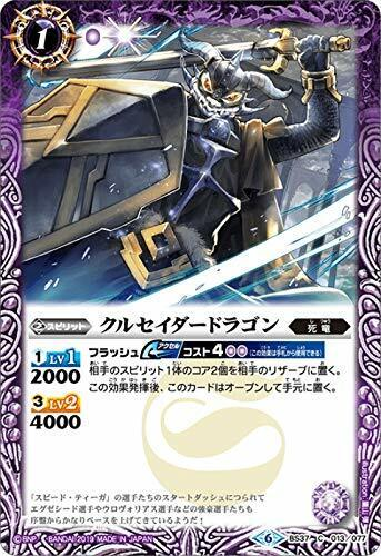 C common Battle Spirits BS37-013 Crusader guidance of the Dragon All Kira boos