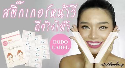 ec566ccc8e19 DODO LABEL V Shape Face label Lift up works Maker good 40 pieces  Lifting/Firming | eBay