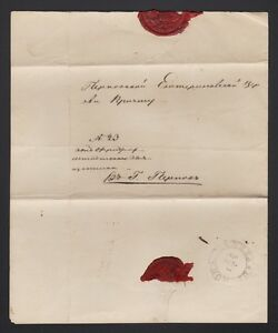 Russia Imperial 1858 Estonia Pernau Local Stampless Letter Cover