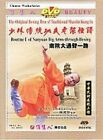 Routine 1 of Nanyuan Big Arms Through Boxing 5032711064717 DVD Region 2