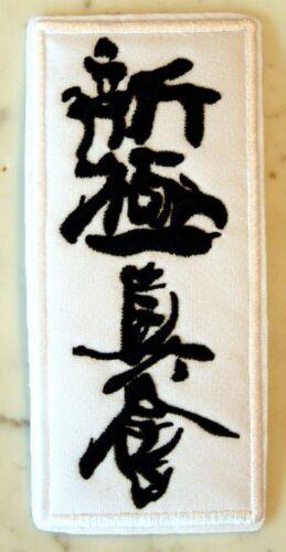Details about  /Karate Shinkyokushinkai White IRON ON PATCH Aufnäher Parche brodé patche toppa