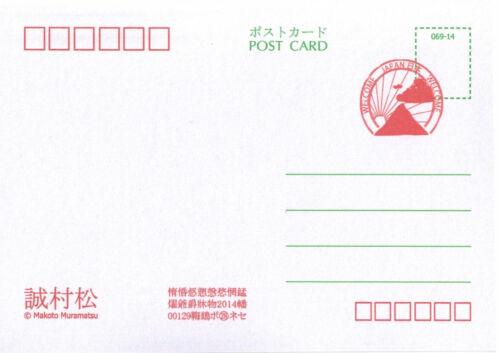 Makoto Muramatsu  /' Dog /' modern Rare new postcard