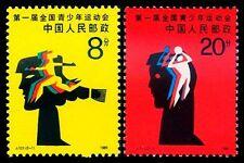 PRC China 1985 / J121 / Mi.#2036-37 / Complete Set / MNH / (**)