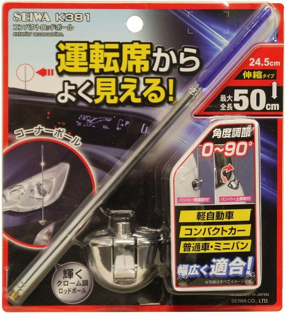 Seiwa Japan Car Safety Bumper Guard Corner Antenna Pole compact Rod Pole K381 T#