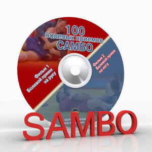 Sambo-for-coach-100-submission-techniques-of-SAMBO-Disc-only
