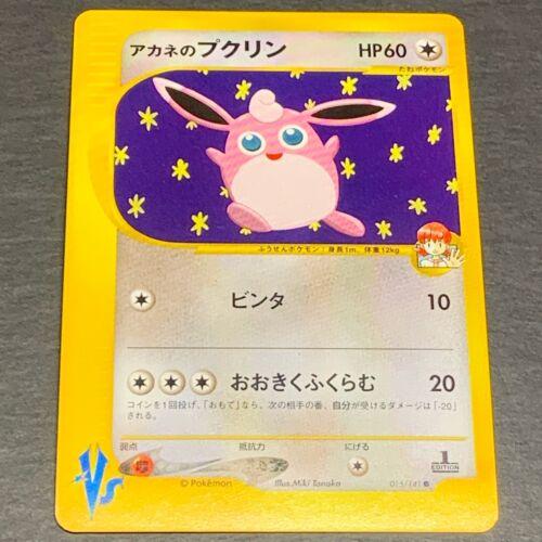 VS Set COMMON Whitney/'s Wigglytuff 015//141 Pokemon Japanese 1st Ed MINT
