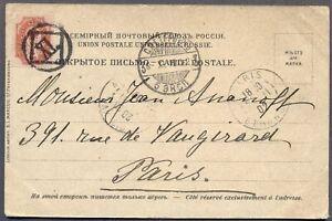 "RUSSIA: 1902 Cover St. Petersburg 11 Numeral  to Paris; ""Siberia"" Tsine-Loune"