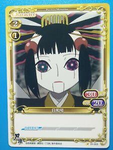 Katanagatari Japanese Anime Precious Memories Card 01-053 Hiyori