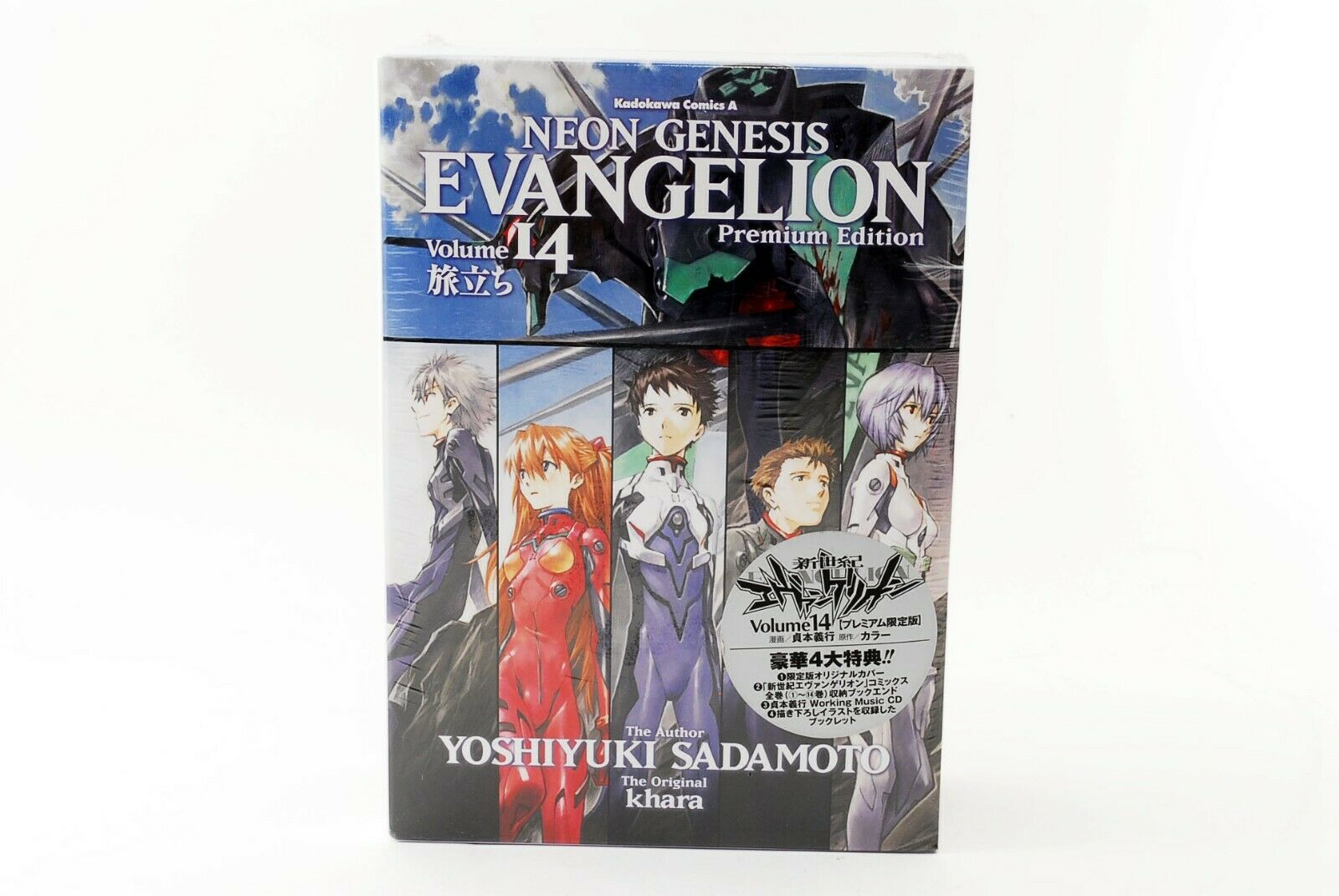 Neon Genesis Evangelion, Vol. 14 (Premium Limitierte Auflage) (Kadokawa Comic A)