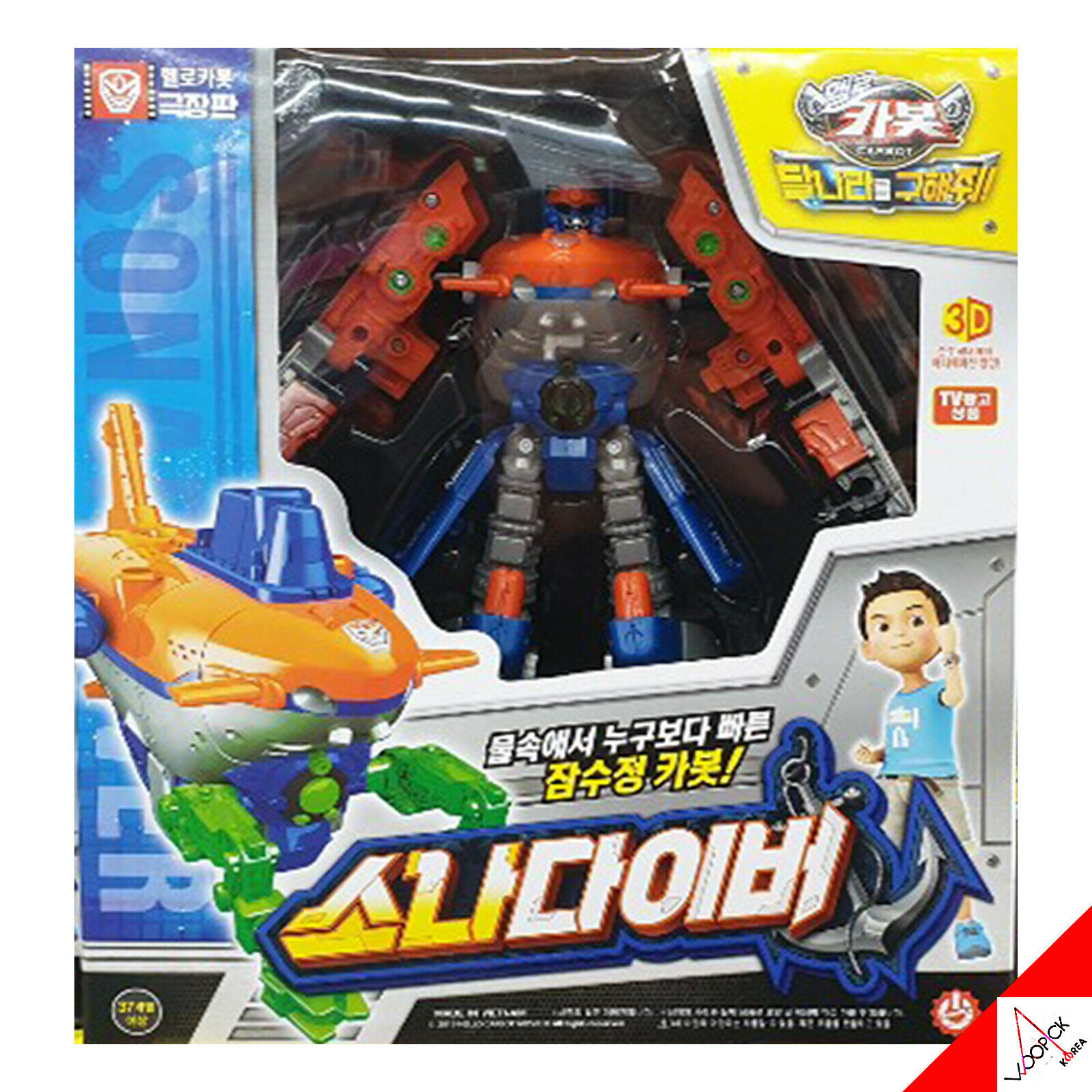 Hello Carbot Movie Save The Moon SONAR DIVER Submarine Transformer Robot Toy New