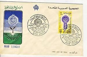 Premier Jour Timbre Egypte N° 670 Semaine De La Ligue Arabe Nouveau Design (En);