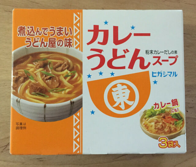 Curry Udon Soup Mix by Higashimaru, 3 servings in 1 box, Easy and Delicious