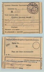 Russia-Levant-1914-ROPIT-used-receipt-for-reg-letter-Ierusalem-offices-f6961