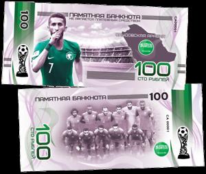 100 rubles commemorative banknote Saudi Arabia series-2018 FIFA world Cup New
