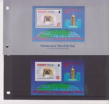 JERSEY PRESENTATION PACK 1994 HONG KONG YEAR OF THE DOG STAMP MINIATURE SHEET