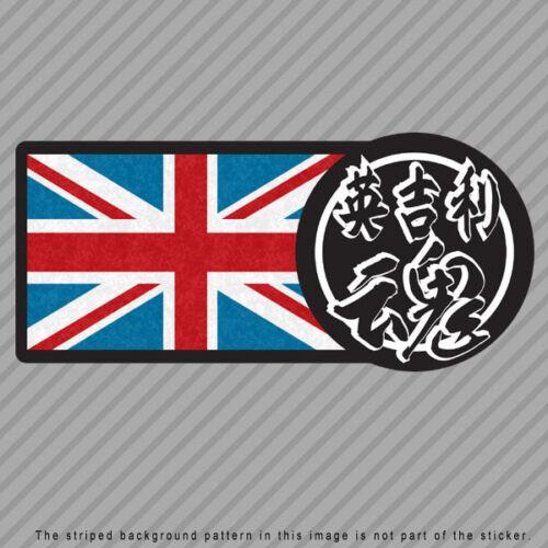 British Spirit  Kanji Decal Sticker Flag UK Union Jack Britain JDM P037/_02