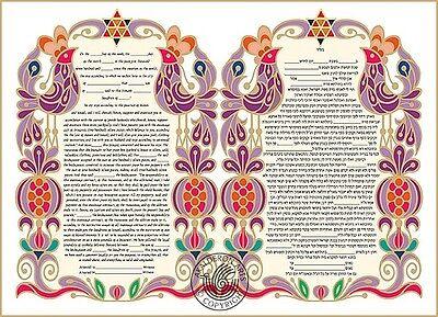 Wedding Jewish Ketubah Judaica Unique Limited Edition Beautiful Bride