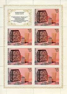 TIMBRE-RUSSIA-RUSSIE-FEUILLE-N-4600-7-TIMBRES-ARTISANAT-ART