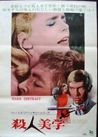 HARD CONTRACT Japanese B2 movie poster JAMES COBURN LEE REMICK 1969